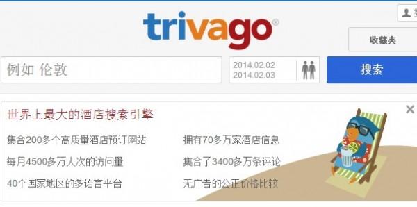 品橙解读:旅游垂直搜索引擎trivago
