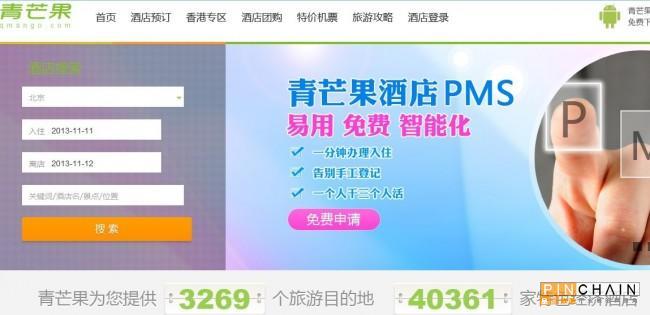 青芒果:上微信支付,旅游在线预定更便捷