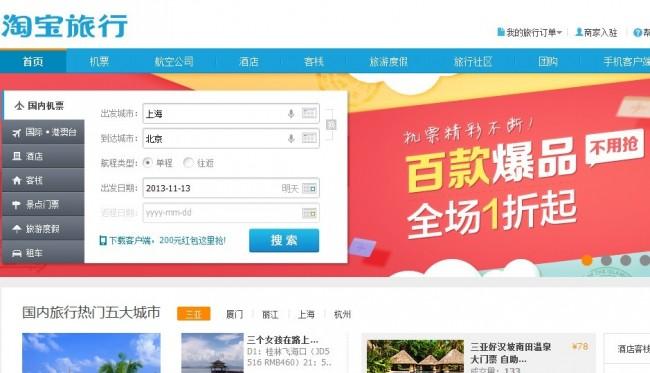 淘宝旅行:双11半天交易额1.57亿元人民币