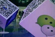 推荐:微信公众合作伙伴大会的六个信息点