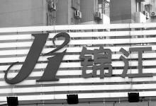 锦江:组织重构,锦江之星等品牌换姓操作