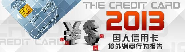 点评:2013信用卡国人境外消费行为报告