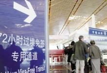 快讯:2013年中国七城市获72小时过境免签