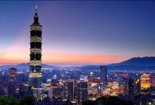 台湾:明年简化大陆赴台商务团队审查程序