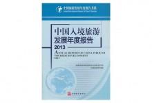 解读:2013中国入境旅游发展年度报告亮点