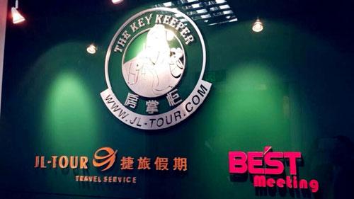 深圳捷旅:北京分公司成立,房掌柜强布局