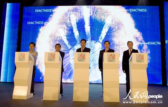 会议:2014智慧旅游年暨海外推广网站启动