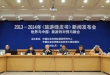 社科院:2013-2014中国旅游发展分析与预测