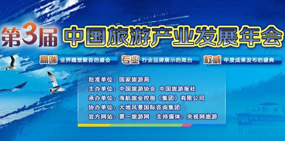 北京:第三届中国旅游产业发展年会举办