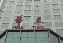 华天:向银行申请授信2.4亿 用于酒店建设