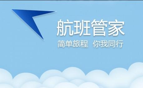 """航班管家:持续布局,收购出境游App""""下一站"""""""
