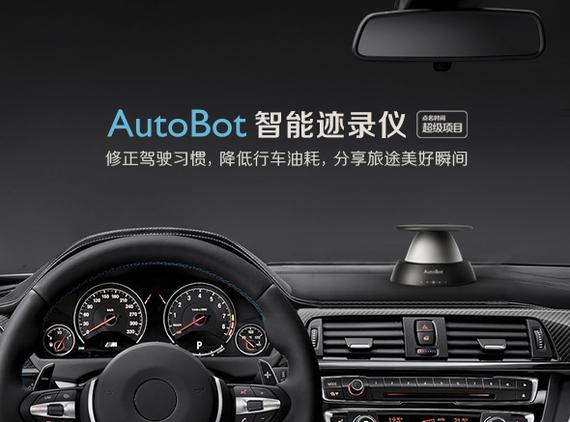 AutoBot:行车数据变游记,旅游产品新思路