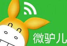 微驴儿:技术颠覆在线旅游 一站式出境搜索