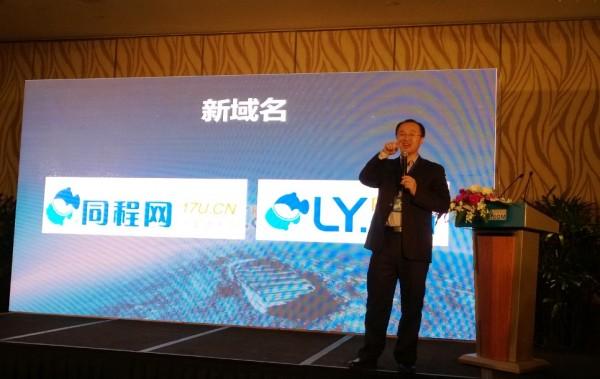吴志祥:同程旅游 三年做到休闲旅游第一名
