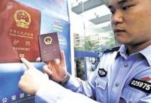 出入境管理局:出境游需携带身份证是假消息
