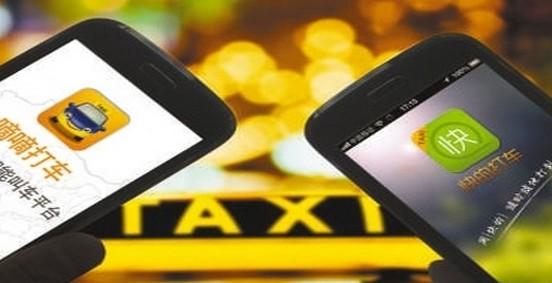 交通部:打车软件有碍公平 将研究政策规范