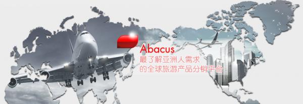 Abacus:成为首家获中国BSP认证的国外GDS