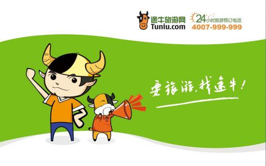 途牛:发布中国互联网旅游金融产品消费报告