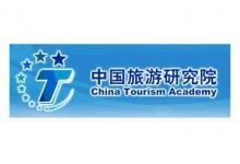 中国旅游研究院:预计全年旅游总收入3.3万亿