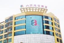 东莞:经济型连锁酒店吞并老牌四星级酒店