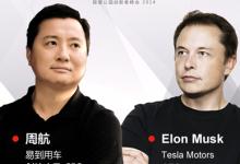 易到用车:周航与Elon Musk 4月21日风云际会