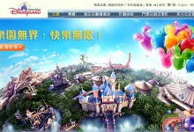 美媒:想在中国主题公园赚钱 哪有那么简单