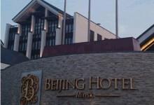 首旅集团:首家境外成员 明斯克北京饭店开业