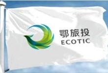 鄂旅投:智慧旅游,官方电子商务平台上线