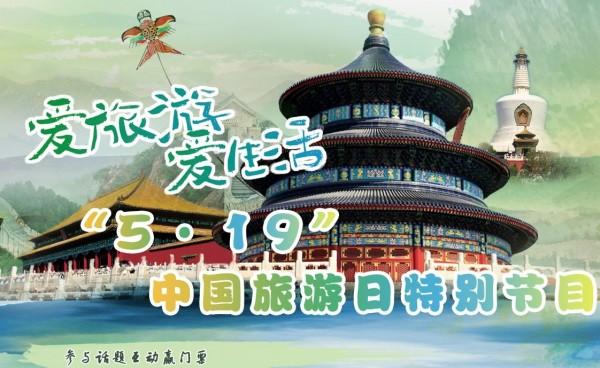5•19:中国旅游日,旅游人你被OUT了吗?