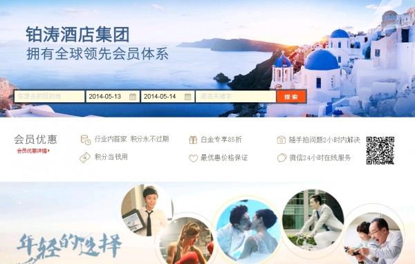 """铂涛酒店集团:升级""""7天会""""为""""铂涛会"""""""