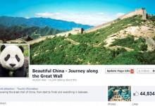 国家旅游局:美丽中国古老长城,新媒体立功