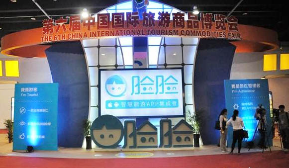 智慧旅游:引领中国国际旅游商品博览会