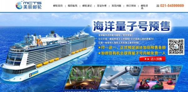 美辰邮轮:正式预售皇家加勒比邮轮海洋量子号