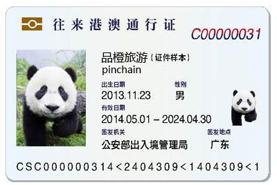 广东:20日试点受理申请电子港澳通行证