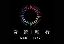 """众信旅游:旗下高端旅行品牌""""奇迹""""发布"""