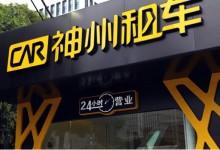 神州租车:提交香港上市申请 融资采购新车