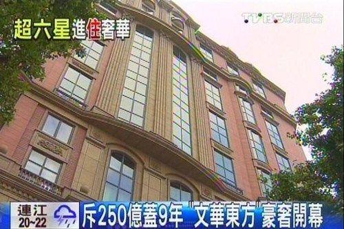台湾:顶级酒店落地 斥资250亿新台币盖九年