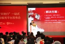 真旅网:天地行一站式B2B旅游服务平台发布