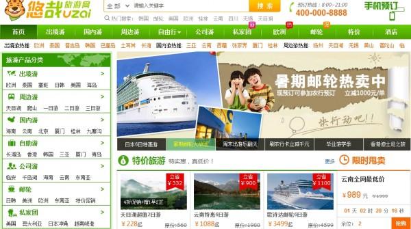 万达:着手收购悠哉旅游网 补线上资源短板