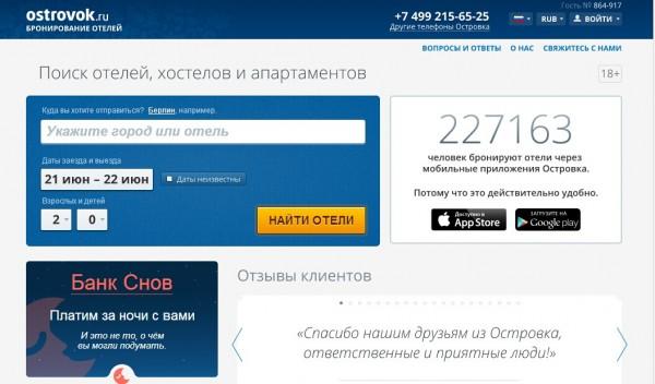 Ostrovok:再获1500万融资 戴福瑞正式加盟