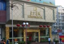 东方宾馆:拟斥资逾六千万元收购岭南酒管