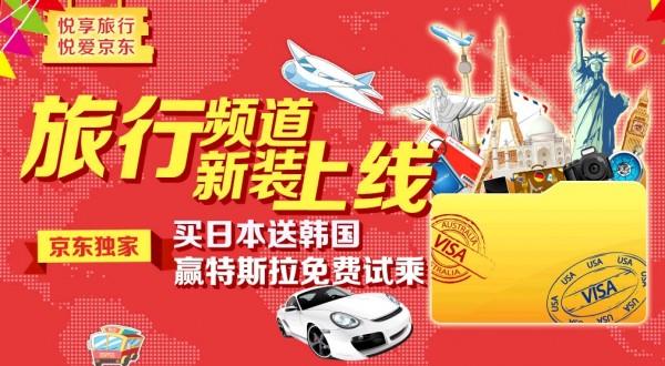 京东:旅行频道全新上线,买机票可打白条