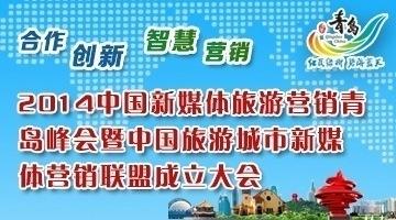 杜江致辞:2014中国新媒体旅游营销青岛峰会