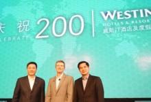 威斯汀:全球第200家酒店 进驻重庆解放碑