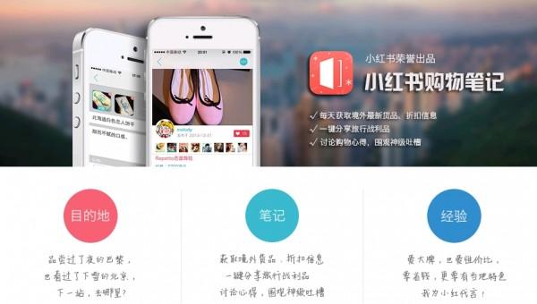 小红书:海外购物分享社区融资数百万美金