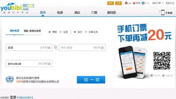 天巡:正式收购中国垂直搜索初创公司游比比