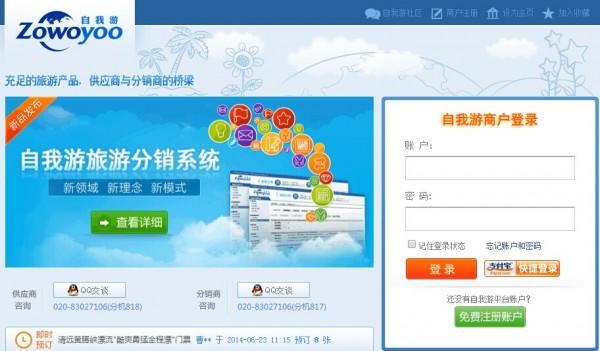 """自我游:助中小旅行社""""抢客""""的B2B网站"""