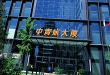 中青旅:工商变更登记,扩大公司经营范围
