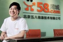 58同城:姚劲波内部邮件披露腾讯入股细节