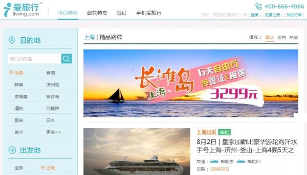 途牛:洽购爱旅行网站,增强签证与尾单战力